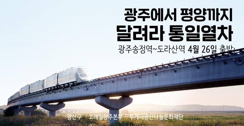 통일열차_블로그.jpg