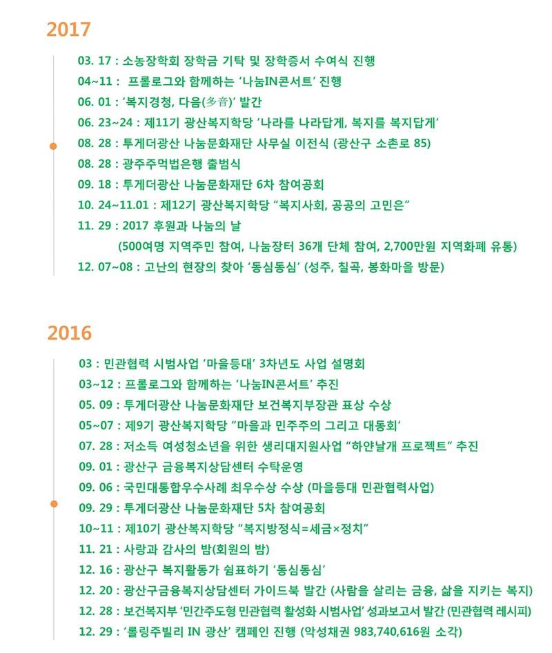 2016-2017년.jpg